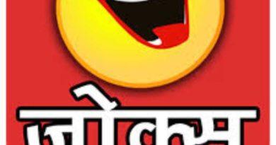 सेक्सी चुटकिला - नेपाली जोक्स - Nepali Sexy Jokes