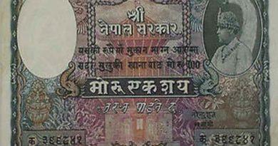 नेपाली मुद्रा मोरु बारे केहि रोचक जानकारी !
