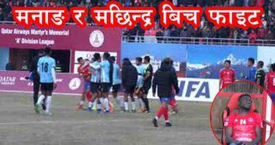मनाङ र मच्छिन्द्रका खेलाडीबीच मैदानमै हानाहान( भिडियो )