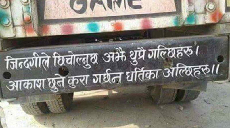 ट्रक साहित्यमा रोक