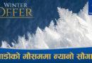 """नेपाल टेलिकमको धमाकेदार """"विन्टर अफर"""" सार्वजनीक"""