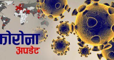 १० जेठ २०७७ काठमाडौं : थप ३२ जनामा कोरोना संक्रमण पुस्टि भएको छ।