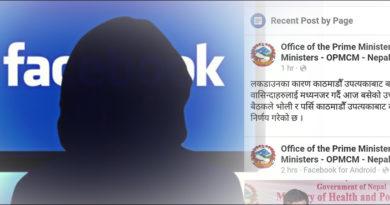 २९ चैत २०७६ काठमाडौँ : प्रधानमन्त्री तथा मन्त्रिपरिषद्को कार्यालय (ओपीएमसीएम–नेपाल) को सामाजिक सञ्जाल (फेसबुक पेज) को आधिकारिताका सम्बन्धमा प्रहरीले अनुसन्धान शुरु गरेको छ ।