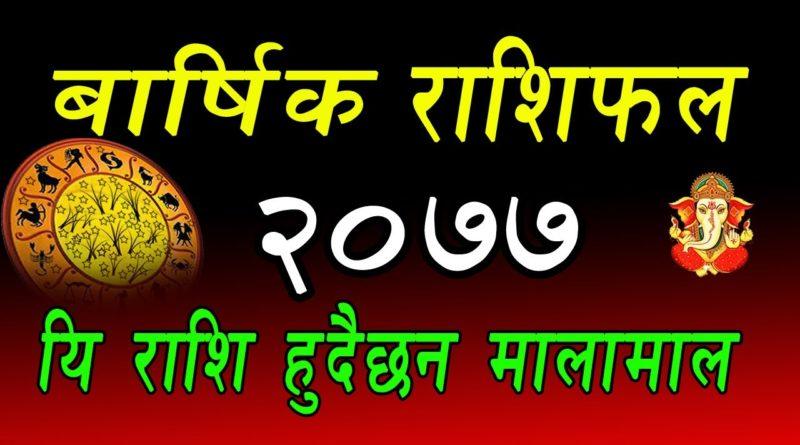 बार्षिक राशिफल 2077 । Barshik Rashifal Nepali |Rasifal Yearly