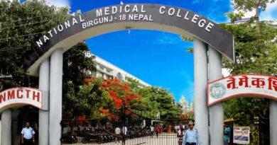 नेशनल मेडिकल कलेज