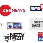 सरकारले भन्यो – भारतीय न्यूज च्यानलमाथि नेपालमा भएको प्रतिबन्ध कायमै राख्नुस