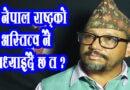 के नेपाल राष्ट्रको अस्तित्व नै सिध्याइदै छ त ?